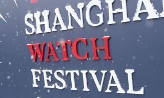 Introducing the Shanghai Watch Festival