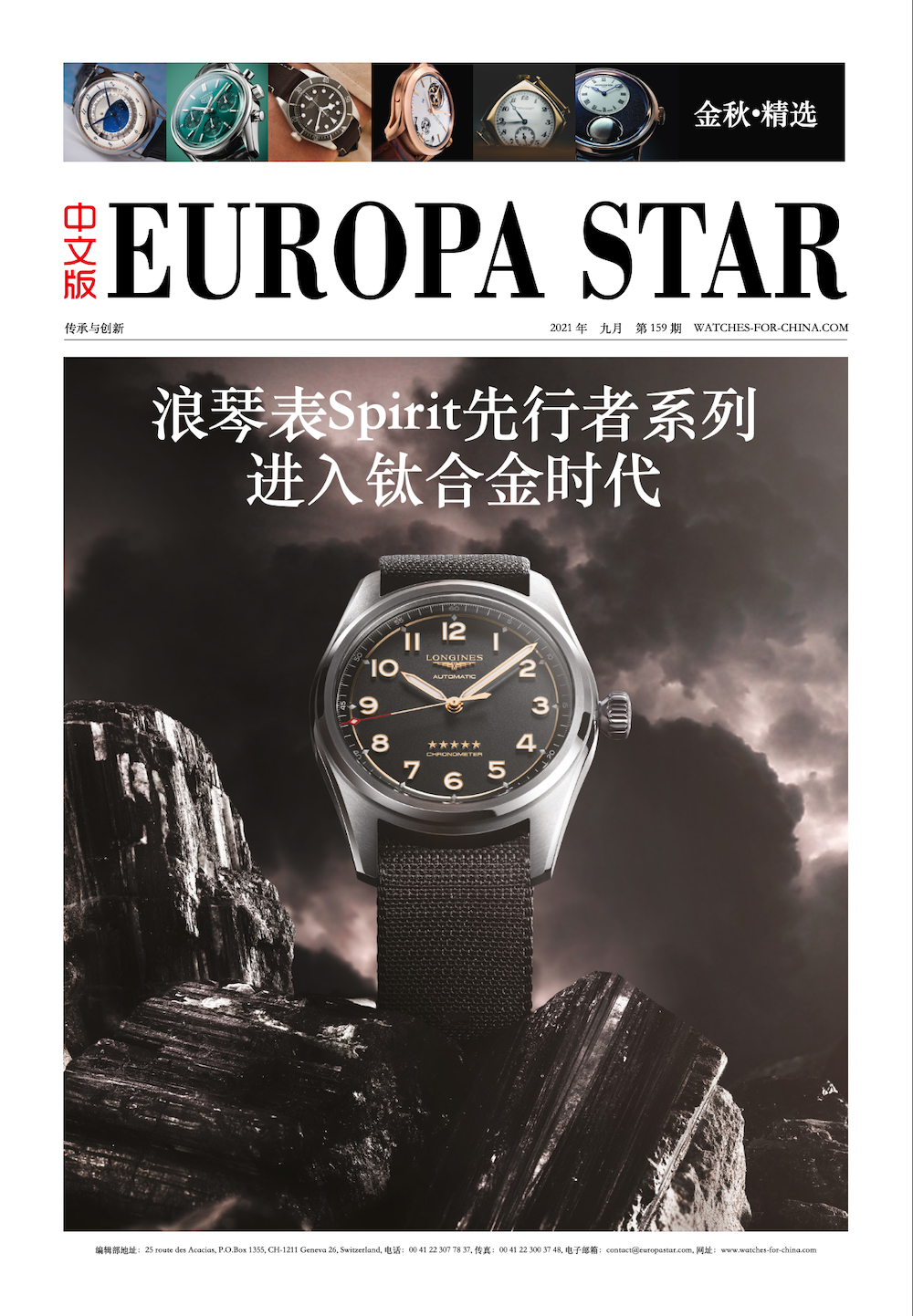 Discover the Autumn editions of Europa Star