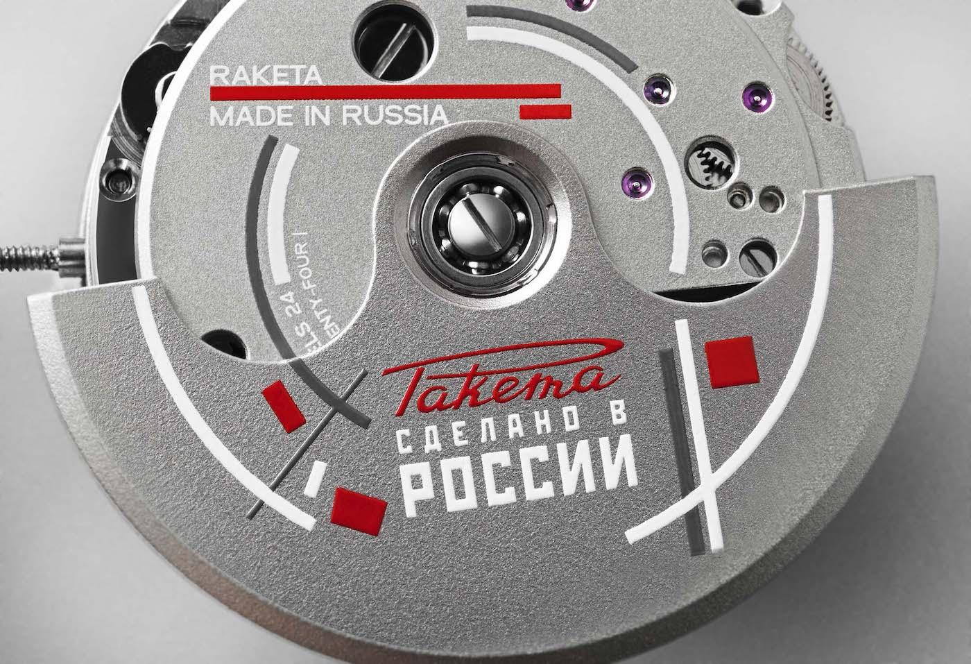 "Raketa ""Avant-Garde"" limited edition"